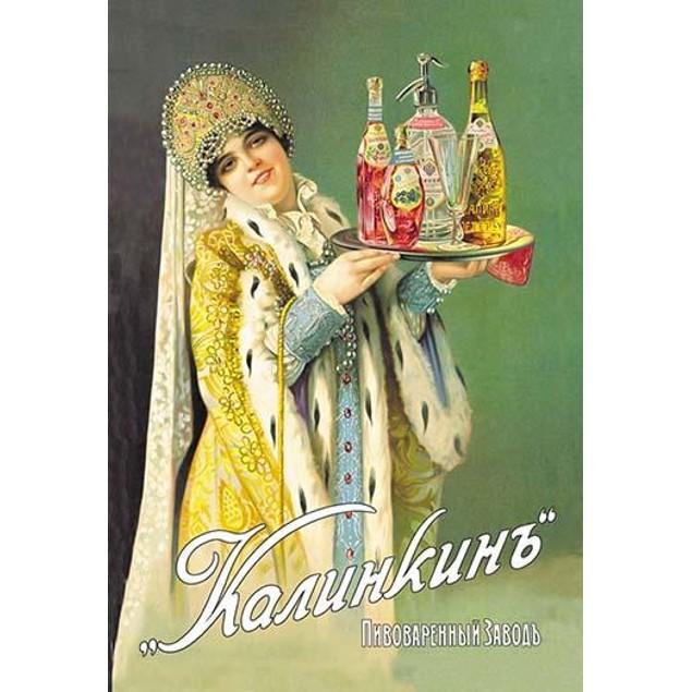Tzarist era advertising poster for Russian spirits. Poster